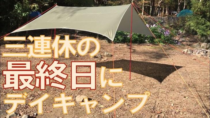 Solo Camp Log~三連休の最終日にデイキャンプ