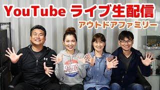 アウトドアファミリーYouTubeライブ2018.11.11(日)午後9時よりライブ配信