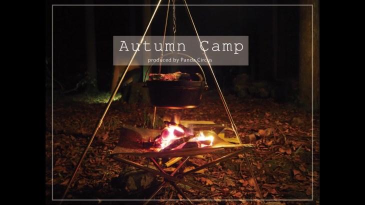 【学生キャンプ】 紅葉の中でキャンプ in 赤西渓谷