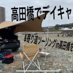 【デイキャンプ】高田橋デイキャンプ?&寄り道ツーリングin高田橋 11月18日
