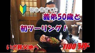 【モトブログ】初心者ライダー義弟登場!(ツーリング)