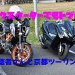 ビックスクーターでモトブログ 視聴者さんと京都ツーリングパート2