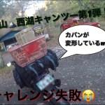 【SUZUKI GSX-R1000】ep.63 ~西湖deキャンプvol.1!!GSX-Rは買い物用バイク?~