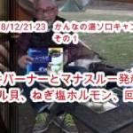12/21-23 かんなの湯でソロキャンプ その1「武井バーナーとマナスル一発着火」