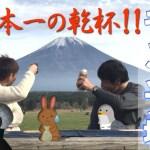 【初冬のふもとっぱらキャンプ場 その1(全4回)】あの男が再び登場!富士山に見つめられながら日本一の乾杯!【CB250F/ソロキャンプツーリング #022】