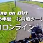 北海道ツーリング 20160802 オロロンライン