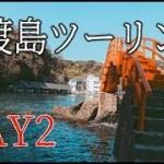 【2018】佐渡島ツーリングレポート DAY2[Tiger1200Xca]