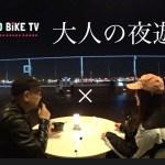【大人の夜遊び】#33 羽田空港ツーリングの巻 後編【YZF-R3/CB400SB】