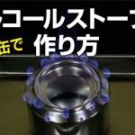 【アウトドアグッズ】アルコールストーブを350缶で作る