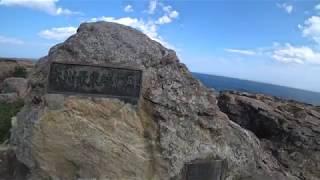 【東北ソロキャンプ】いざ、本州最東端へ[魹ヶ埼](400x)