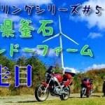 【男ツーリングシリーズ#5】 岩手県釜石ツーリング 2走目