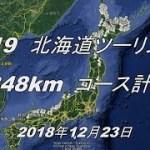 #607 2019【北海道ツーリング】 6回目のワクワクコース