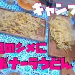 【キャンプ飯】BBQのシメにカルボナーラうどんはいかがでしょう