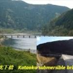 片岡沈下橋  Kataoka submersible bridge(ツーリング途中に立寄り)