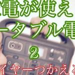 【防災から車中泊キャンプまで幅広く対応ポータブル電源】SmartTap ポータブル電源 PowerArQ