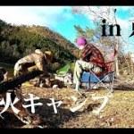 焚き火キャンプ in 初冬の沢池