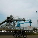 北九州ご近所ツーリング: 八景山 – 苅田港工業地帯