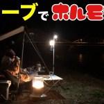 【ソロキャンプ】トヨトミレインボーストーブでホルモン鍋を作ってみた‼️
