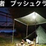 【ソロキャンプ】川沿いでブッシュクラフト