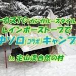 雪中ソロ(コラボ)キャンプ♪サーカスTC(カンガルースタイル)にレインボーストーブ「定山渓自然の村」