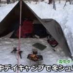 青森雪中デイキャンプで冬シュラフ検証 ~ 冬タープ泊に向けて