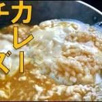 【車中泊キャンプ】鍋の後はカレーチーズリゾット