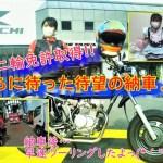 おバイク最高♡二輪免許取得!!待望の納車納車後…早速ツーリングへレッツゴー
