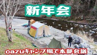 2019.1.13 新年会キャンプ