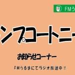 FMうるま情報局☆キャンプコートニーからのお知らせ 2019/01/16【FMうるま】20190116