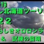 素晴らしきオロロンライン #22 年越し北海道ツーリング 試練の留萌