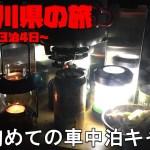 初心者の車中泊キャンプ~3泊4日神奈川県の旅~