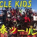 『CYCLE KIDS』新春ツーリング!たくさんの人と走るの楽しかったぁ