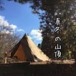 真冬の山頂で完ソロキャンプIn弥高山公園キャンプ場