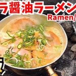 【Japanese Ramen】川で醤油ラーメン!鶏ガラスープ/라면/拉面/簡単アウトドア料理【音フェチ/ASMR】