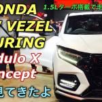 ホンダ 新型 ヴェゼル ツーリング モデューロ X コンセプト実車見てきたよ☆1.5Lターボを搭載して走りに期待大!HONDA NEW VEZEL TOURING Modulo X Concept
