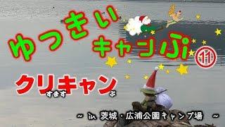 【ゆっきぃキャンプ】⑪ 平成最後のX'masキャンプ ~in 広浦公園キャンプ場~