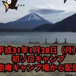 初ソロキャンプ 浩庵キャンプ場から配信
