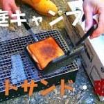 【庭キャンプ】ホットサンドメーカーで朝食づくり(スリングショット射撃あり)