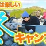 【冬キャンプ】初心者が日帰りキャンプに挑戦!【年末】