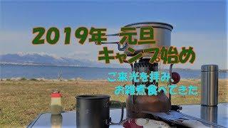 心癒ソロキャンプ ~ びわ湖でご来光とお雑煮と燻製 ~