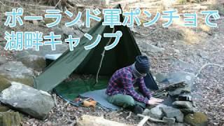 湖畔でソロキャンプ 【ポーランドハーフポンチョと焚き火とカップ麺】