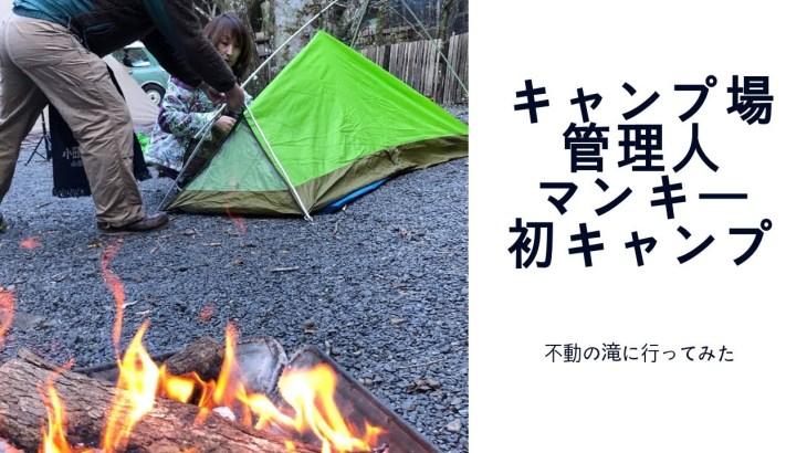 キャンプ場管理人女子が初めてのキャンプ!テントの建て方や防寒対策を紹介【不動の滝】
