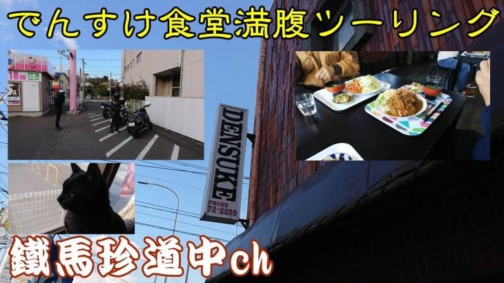 でんすけ食堂満腹ツーリング/大分・日出