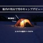 新潟県胎内市 雪中キャンプデビュー レポート 2019/2/16
