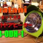 イワタニ Iwatani カセットガス・アウトドアヒーター CB-ODH-1