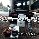 新型ジムニーシエラで車中泊 冬のキャンプも良いものですね JB74W SUZUKI Jimny