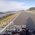 四国長期ツーリングVol.32/四万十川を上流へ/GROM【モトブログ】moto125