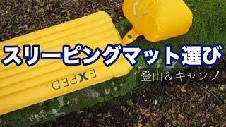 【登山・キャンプ道具】スリーピングマット選び。エアマットか?クローズドセルか?
