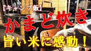 【キャンプ飯】かまど炊き、旨いお米に感動!