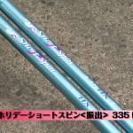 #008 シマノ初心者釣り教室 ~投げ釣り編~